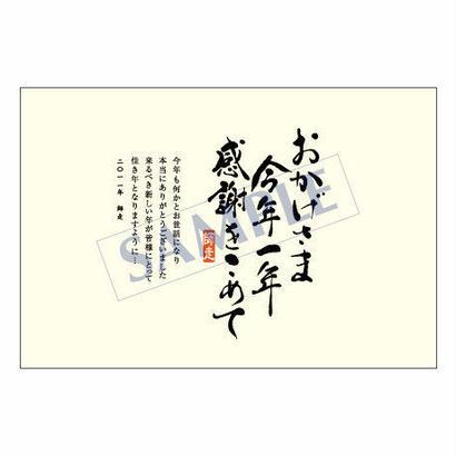 メッセージカード/年末便り/11-0563/1セット(10枚)