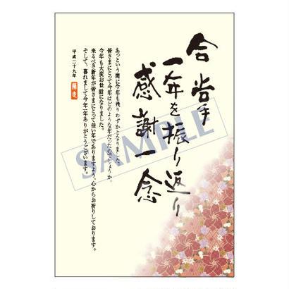 メッセージカード/年末便り/17-0804/1セット(10枚)