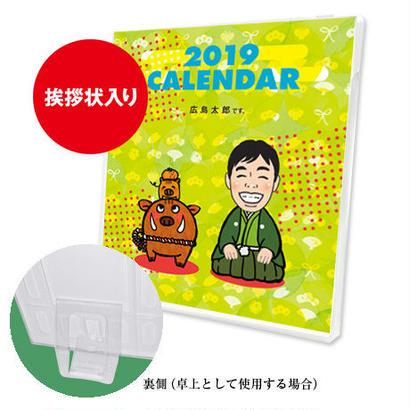 似顔絵カレンダー2019年挨拶状入りBコース 1セット(20ケース)※似顔絵をお持ちでない方は似顔絵のご注文もお願い致します