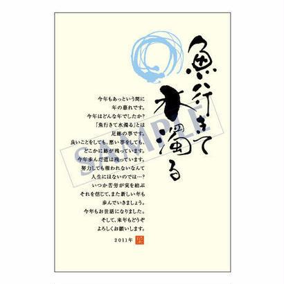 メッセージカード/年末便り/14-0686/1セット(10枚)
