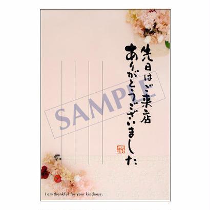 メッセージカード/出会い・感謝・お祝い・ご挨拶/14-0644/1セット(10枚)