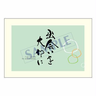 メッセージカード 出会い・感謝・お祝い・ご挨拶 10-0447 1セット(10枚)