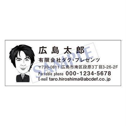 似顔絵ハンコ  大  H-036