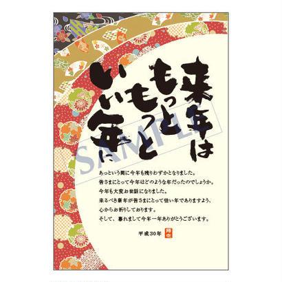 メッセージカード  年末便り  18-0843  1セット(10枚)