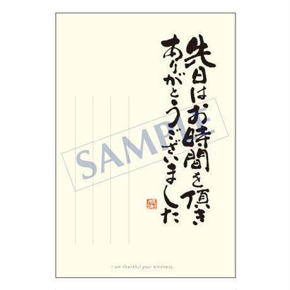 メッセージカード/出会い・感謝・お祝い・ご挨拶/11-0493/1セット(10枚)