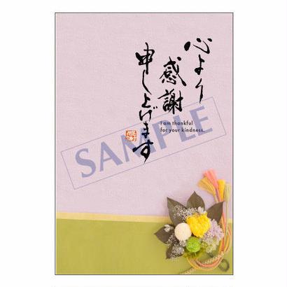 メッセージカード  出会い・感謝・お祝い・ご挨拶  14-0640  1セット(10枚)