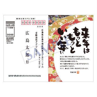 アンケート付年末便り 1セット(100枚)