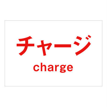 プリペイドチャージ(21,000円分)