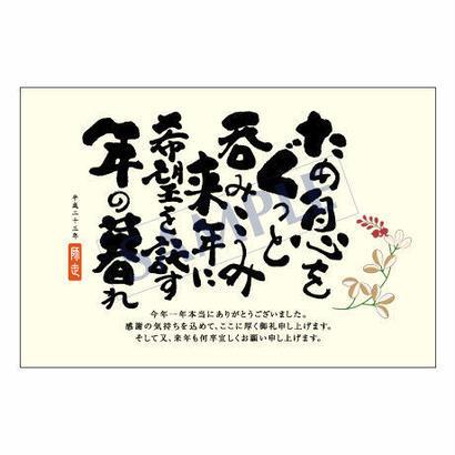 メッセージカード/年末便り/11-0552/1セット(10枚)