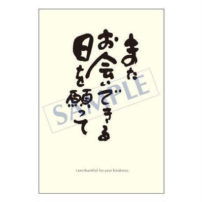 メッセージカード 出会い・感謝・お祝い・ご挨拶 04-0068 1セット(10枚)