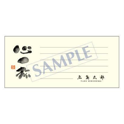 一筆箋  メッセージ  PS-0097  1ケース(50枚)
