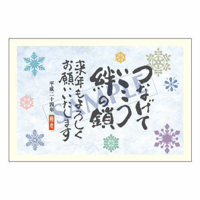 メッセージカード/年末便り/14-0691/1セット(10枚)