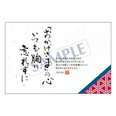 メッセージカード/年末便り/16-0781/1セット(10枚)