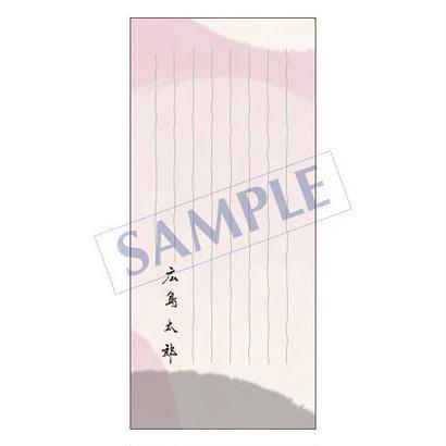 一筆箋/レギュラー/PS-0014/1ケース(50枚)