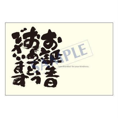 メッセージカード バースデー 04-0061 1セット(10枚)