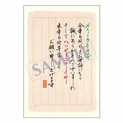メッセージカード クリスマス 08-0368 1セット(10枚)