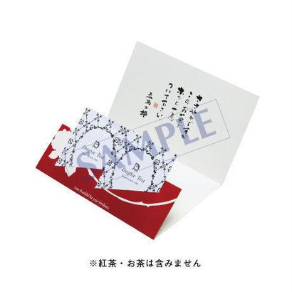 ティーバッグカード  TB-02  名入れ有り  1セット(10枚)