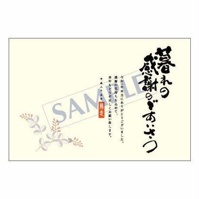 メッセージカード/年末便り/11-0556/1セット(10枚)
