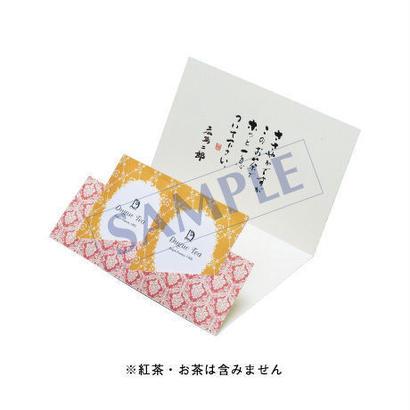 ティーバッグカード  TB-04  名入れ有り  1セット(10枚)