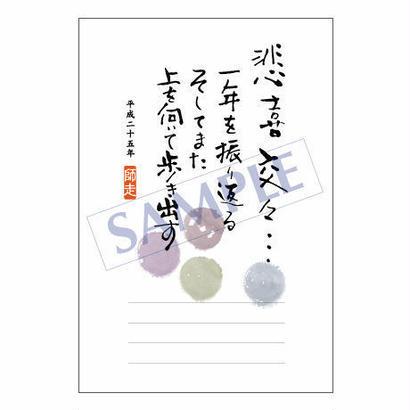 メッセージカード/年末便り/14-0695/1セット(10枚)