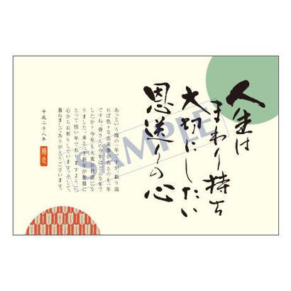 メッセージカード/年末便り/16-0784/1セット(10枚)