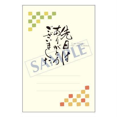 メッセージカード/出会い・感謝・お祝い・ご挨拶/10-0436/1セット(10枚)