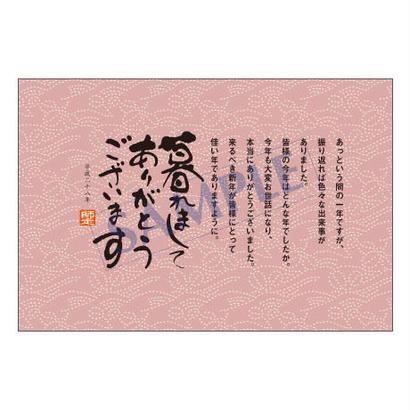メッセージカード/年末便り/16-0786/1セット(10枚)