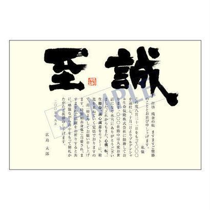 メッセージカード/転職・退職/09-0409/1セット(50枚)