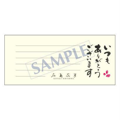 一筆箋/メッセージ/PS-0098/1ケース(50枚)