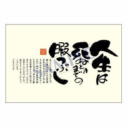 メッセージカード/年末便り/08-0326/1セット(10枚)