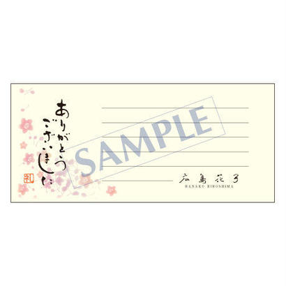 一筆箋  メッセージ  PS-0096  1ケース(50枚)