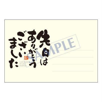 メッセージカード/出会い・感謝・お祝い・ご挨拶/09-0380/1セット(10枚)