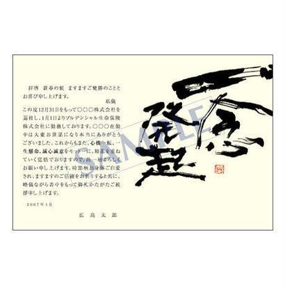 メッセージカード/転職・退職/09-0406/1セット(50枚)