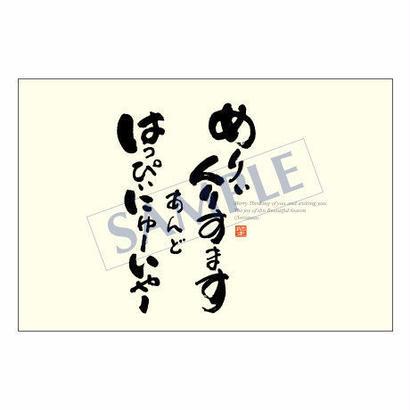 メッセージカード クリスマス 08-0369 1セット(10枚)