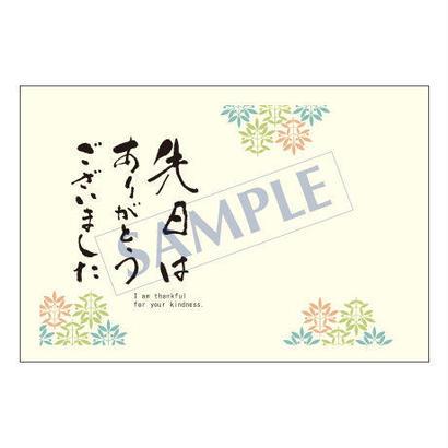 メッセージカード/出会い・感謝・お祝い・ご挨拶/10-0440/1セット(10枚)