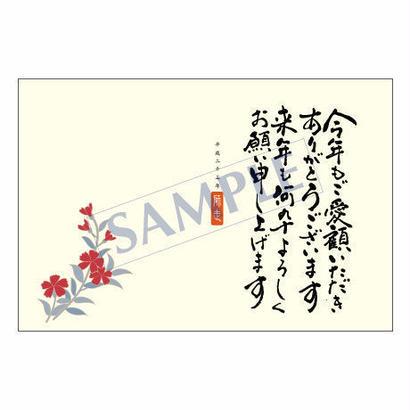 メッセージカード/年末便り/11-0555/1セット(10枚)