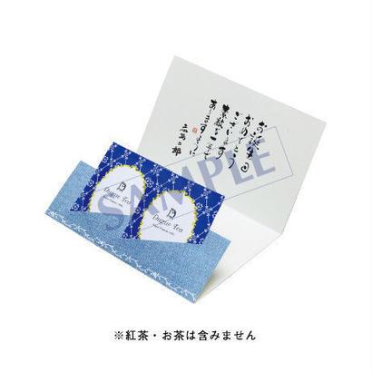 ティーバッグカード  TB-09  名入れ有り  1セット(10枚)