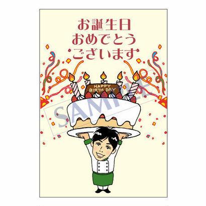 メッセージカード/バースデー/14-0678(似顔絵ver)/1セット(30枚)