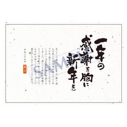 メッセージカード/年末便り/16-0778/1セット(10枚)
