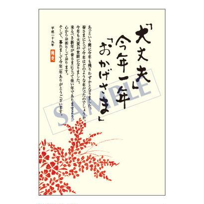 メッセージカード/年末便り/17-0807/1セット(10枚)