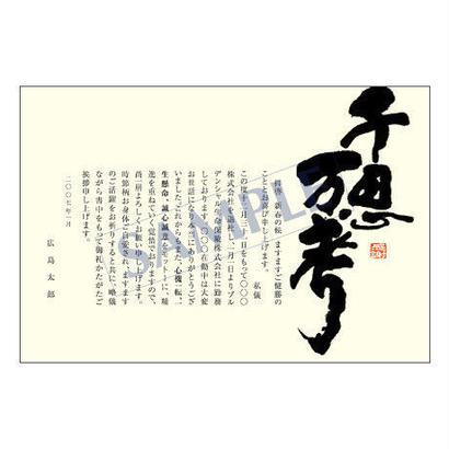 メッセージカード/転職・退職/09-0411/1セット(50枚)