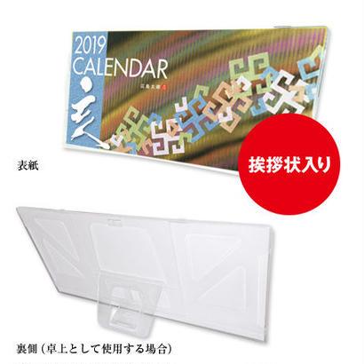 筆文字カレンダー2019年挨拶状入りBコース  1セット(20ケース)
