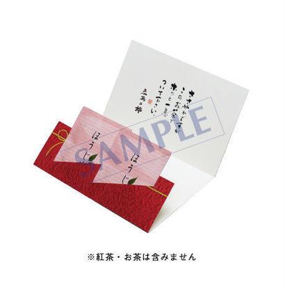 ティーバッグカード  TB-01  名入れ有り  1セット(10枚)
