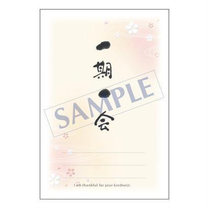 メッセージカード 出会い・感謝・お祝い・ご挨拶 08-0254 1セット(10枚)