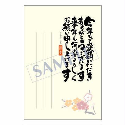 メッセージカード/年末便り/11-0559/1セット(10枚)