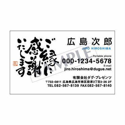 マグネット名刺/MM-011/100枚