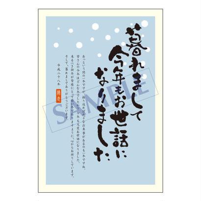 メッセージカード/年末便り/16-0783/1セット(10枚)