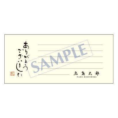 一筆箋/メッセージ/PS-0095/1ケース(50枚)