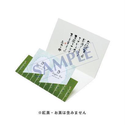 ティーバッグカード  TB-06  名入れ有り  1セット(10枚)