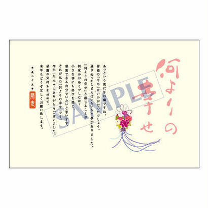 メッセージカード/年末便り/11-0554/1セット(10枚)